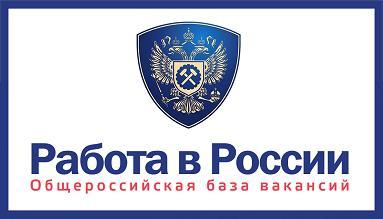 Работа в России Общероссийская база вакансий